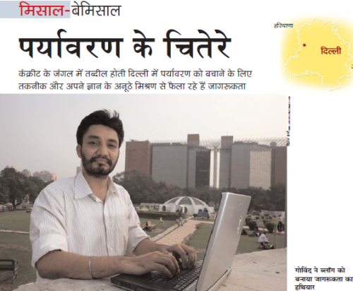 Misaal-Bemisaal_Delhi Greens Blog